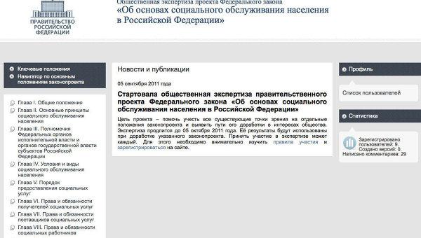 Общественная экспертиза правительственного проекта Федерального закона Об основах социального обслуживания населения в Российской Федерации