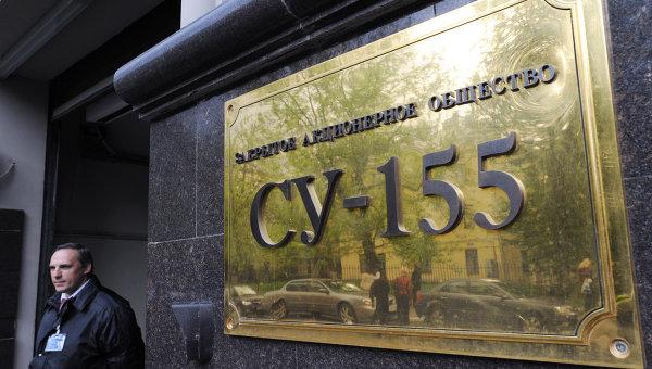 В главном офисе компании СУ-155. Архивное фото