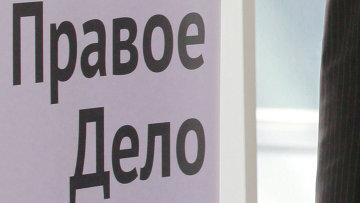 Логотип партии Правое дело. Архивное фото