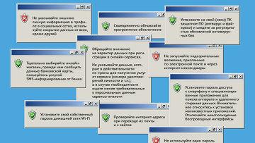 Десять способов защиты персональных данных