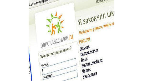 Сайт Одноклассники.ru