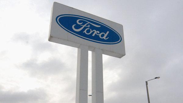 Завод Форд во Всеволожске