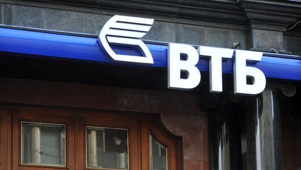 Центральный офис ВТБ в Москве. Архив