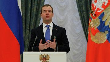 Дмитрий Медведев на вручении государственных наград. Архивное фото