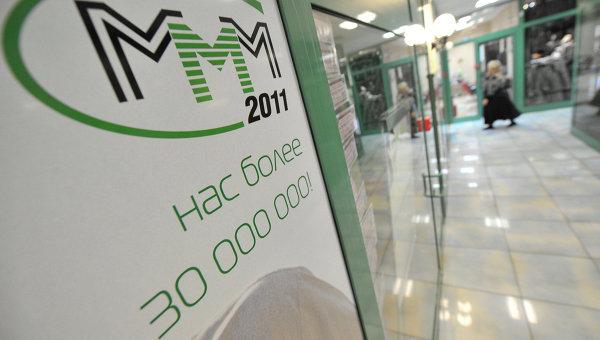 Офис МММ 2011 у станции метро Речной вокзал в Москве