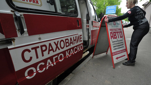 Пункты страхования автомобилей в Москве, архивное фото