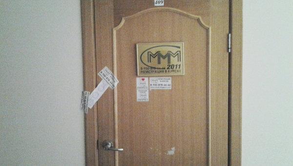 Дверь офиса МММ 2011