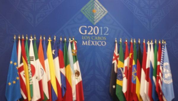 Саммит G20 в мексиканском Лос-Кабосе