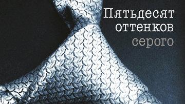 Обложка книги Джеймс 50 оттенков серого. Архивное фото