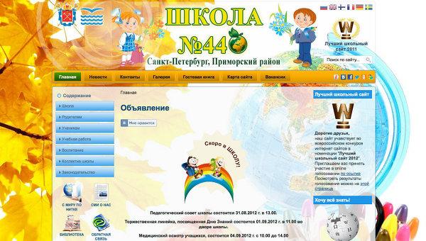 Скриншот сайта школы № 440 поселка Ольгино в Санкт-Петербурге
