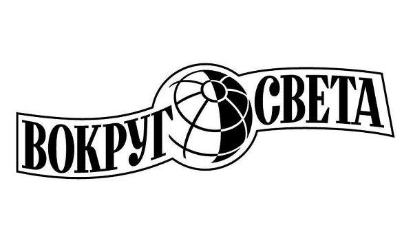 Логотип журнала Вокруг света