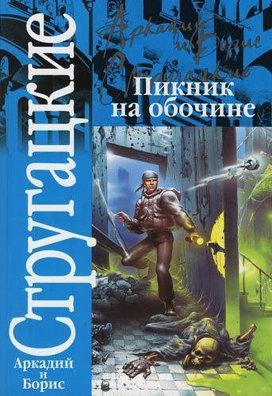 книги стругацкие скачать торрент - фото 4
