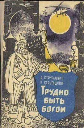книги стругацкие скачать торрент - фото 5