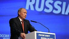 В. Путин на форуме РОССИЯ ЗОВЕТ!