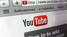 Скриншот видеопортала YouTube