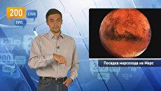 200 про посадку марсохода на Марс