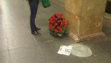Люди приносят цветы в память о погибших при взрывах в московском метро