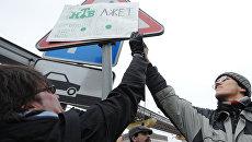 Полиция отпустила 100 участников несогласованной акции у «Останкино»