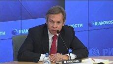Пресс-конференция председателя Комитета ГД по международным делам Алексея Пушкова