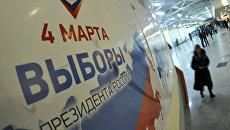 Агитация к выборам президента России в аэропорту Домодедово