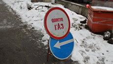 Украина считает, что газовый контракт с РФ угрожает ее нацбезопасности