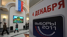 Работа Центральной избирательной комиссии РФ