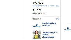 Скриншот страницы РИА Новости в сети Facebook