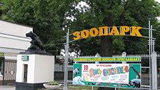 Калиниградский зоопарк . Архивное фото