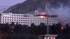 Нападение на отель Интерконтиненталь в Афганистане. Видео с места ЧП