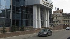 Здание СК РФ
