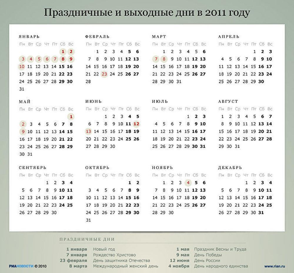Праздники в июне 10 короткий день