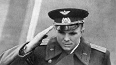 Юрий Гагарин. Архивное фото
