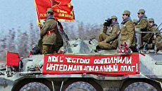 Конец необъявленной войне: вывод войск СССР из Афганистана. 1989 год