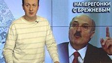 Наперегонки с Брежневым. В Минске прошла инаугурация Лукашенко
