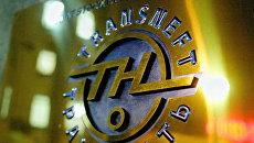 Московский офис компании Транснефть. Архивное фото