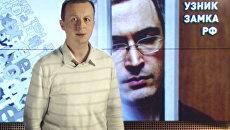 Узник замка РФ: приговор обвинительный, не последний