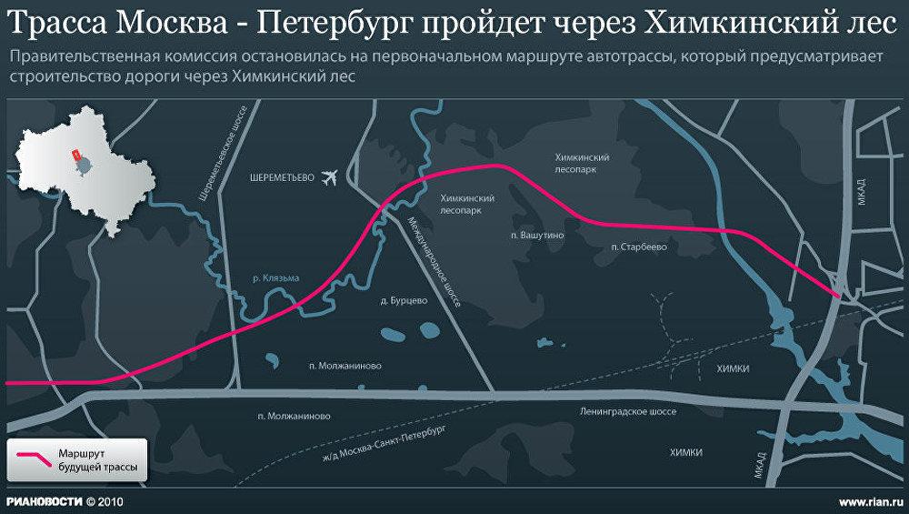 Трасса Москва-Питер через Химкинский лес
