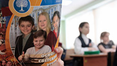 Изучение нового школьного курса Основы религиозных культур и светской этики в российских школах