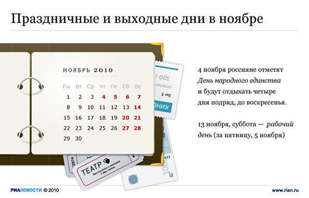 Праздничные и выходные дни в ноябре