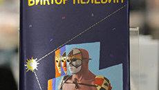 Книга Виктора Пелевина t