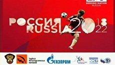 Выдвижение России на право проведения Чемпионата мира по футболу 2018/2022 гг.