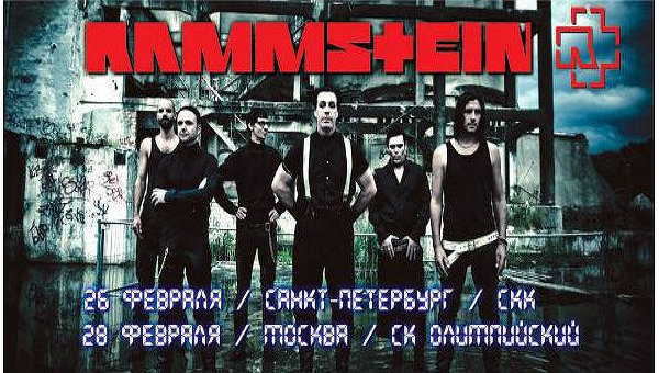 Скачать музыку Rammstein Rosenrot