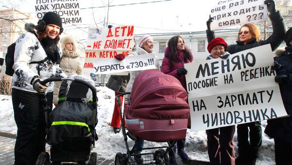 Пикет в защиту прав беременных женщин в Москве. Архив