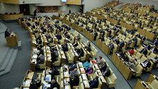 Пленарное заседание Госдумы РФ. Архив