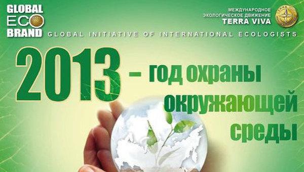 Логотип года охраны окружающей среды. Архивное фото