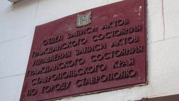ЗАГС в Ставропольском крае