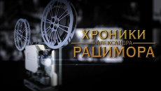 Улицы, измеренные трупами. Битва за Сталинград в Хрониках Рацимора