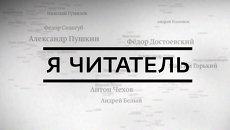 Новые книги Дмитрия Быкова и Дмитрия Пригова в программе Я читатель