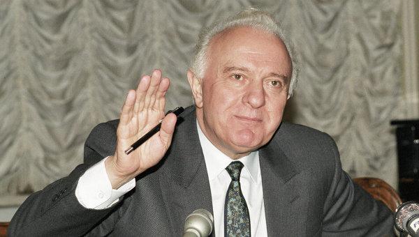 Э.А. Шеварнадзе