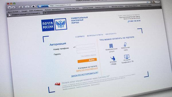Сервис оплаты услуг через интернет Почты России